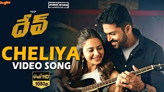 Cheliya Video Song | Dev (Telugu) | Karthi, Rakul Preet Singh | Harris Jayaraj