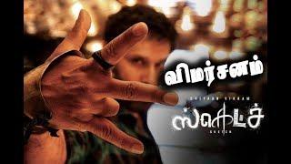 Sketch Movie Review & Rating | Vikram | Tamannaah | Sri Priyanka