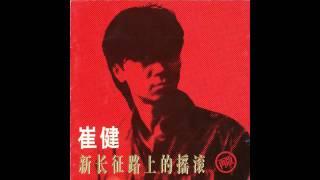 Cui Jian - Rock 'N' Roll on the New Long March (崔健 - 新长征路上的摇滚)