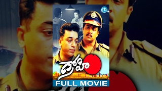 Drohi Full Movie    Kamal Haasan   Arjun   Nassar   Gouthami   Geetha