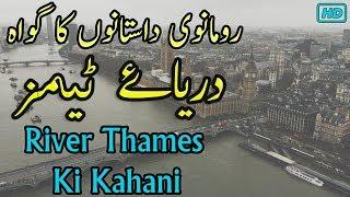 River Thames Facts In Urdu Hindi Darya e Thames Ki Dilchasp Maloomat