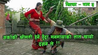 Nepali Comedy Khika 5 | (खित्का भाग - ५) | कमेडी टेलीसिरियल | Comedy Serial