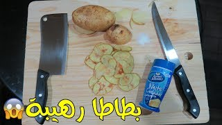 صنعت بطاطس رهيبة!!! ا#مطبخ_ستيشن