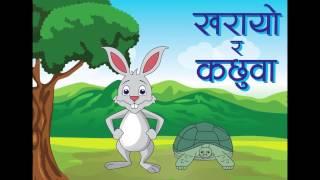 खरायो र कछुवा | Rabbit and Tortoise | Kharayo Ra Kachhuwa | Nepali Story | Version 1|