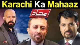 Mahaaz with Wajahat Saeed Khan - Karachi Ka Mahaaz - 12 November 2017 - Dunya News