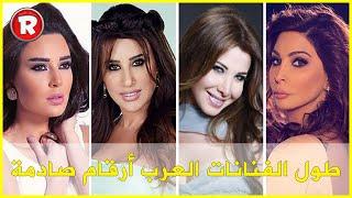 طول الفنانات العرب أرقام صادمة