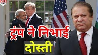 Trump ने उठाया वो कदम जिससे कतराते थे Obama, India से निभाई दोस्ती