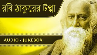 Best Bengali Toppa Songs Collection | Rabindranath Tagore | Tappa Songs