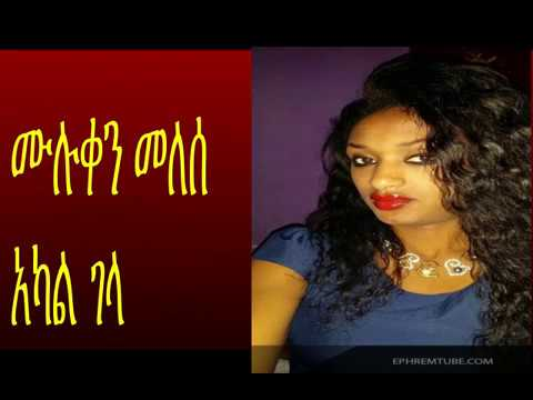 Xxx Mp4 Ethiopian Music Muluken Melesse Akal Gela ሙሉቀን መለሰ አካል ገላ 3gp Sex