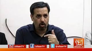 Mustafa Kamal Press Conference 07 December 2017 @PSPPakistan