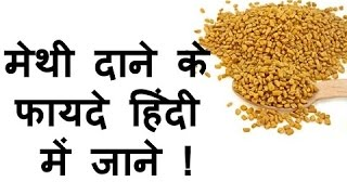 मेथी के फायदे | Health Benefits - Methi Seeds Benefits In Hindi | Methi Ke Fayde in HIndi & Urdu