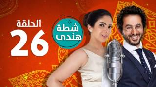 المسلسل الإذاعي شطة هندي - 26 السادسة والعشرون - بطولة أحمد حلمي ومني زكي