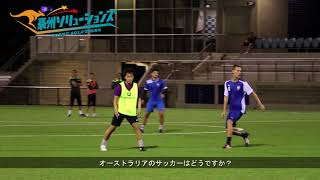 20180102 how do you think about australia soccer 2