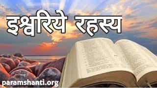 एक ईश्वरीय रहस्य यह भी Shiv nirakar roop...