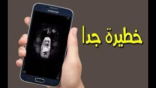 لعبة مريم الخطيرة تثير الرعب والخوف في السعودية و الخليج ! خطيرة لهذا السبب