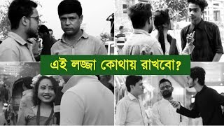 Chetona | চেতনা । Android App | Promotional Video