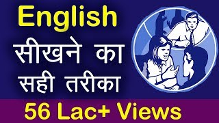 English सीखने का सही तरीका । English for beginners in Hindi | Learn English speaking through Hindi |