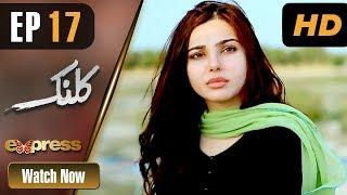Drama | Kalank - Episode 17 | Express Entertainment Dramas | Rubina Arif, Shahzad Malik, Akbar