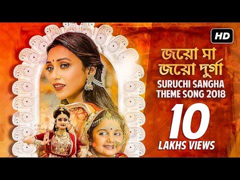 Xxx Mp4 Suruchi Sangha Theme Song 2018 Durga Puja Mamata Banerjee Indranil Lopamudra SVF Music 3gp Sex