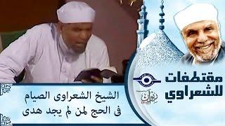 الشيخ الشعراوي | الصيام فى الحج لمن لم يجد هدى