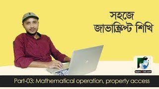 JavaScript Bangla Tutorial-03 | Mathematical operation, object selection, property access