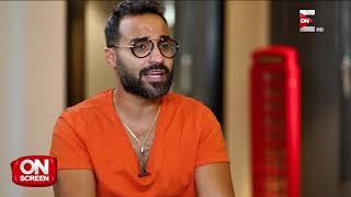 أون سكرين - أحمد فهمي: بقى علينا غضب من الناس حتى لو بنعمل حاجة كويسة