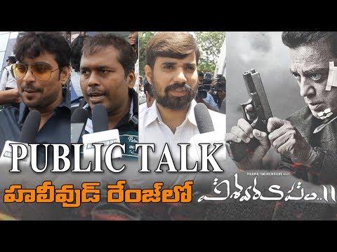 Xxx Mp4 Vishwaroopam 2 Movie Public Talk I Vishwaroopam 2 Review Hero Kamal Hassan I Ytalkies 3gp Sex