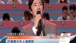 【中視新聞】藝人愛心接力獻唱 費玉清當場捐三百萬 20140810