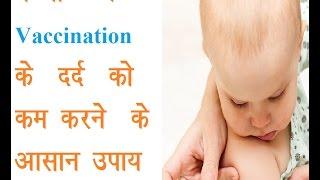 बच्चो में vaccination के दर्द को कम करने के आसान उपाय How to make vaccinations less painful