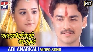 Varushamellam Vasantham Movie Songs | Adi Anarkali Song | Manoj | Kunal | Anita | Unnikrishnan