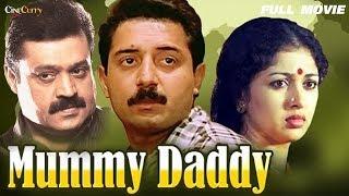 Mummy Daddy | Full Tamil Movie | Arvind Swamy, Gouthami