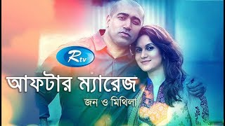 Bangla Natok | After Marriage | Jon Kabir | Mithila | Bangla Natok 2018 | Rtv