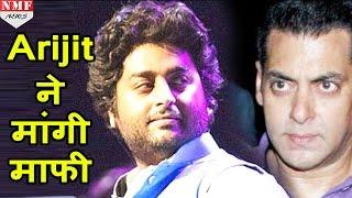 आखिर क्यों Arjit Singh ने Salman Khan से मांगी माफी ?