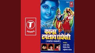 Nanda Ghari Gopalala Pahu Chala