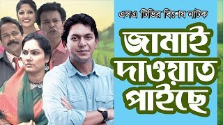 Jamai Dawat Paiche | জামাই দাওয়াত পাইছে | Eid Natok | Chanchal Chowdhury | Brindabon Das | Humayra