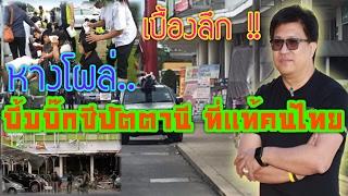 989 เบื้องลึก !! หางโผล่..บึ้มบิ๊กซีปัตตานี ที่แท้คนไทย