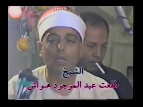 الشيخ طلعت هواش قصة سعد و أسعد رقم1 مكتبة محمود المداح