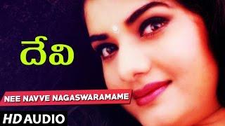 Devi Songs - NEE NAVVE NAGASWARAMAME - Shiju, Prema | Telugu Old Songs