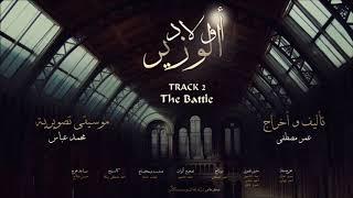 الموسيقى التصويرية لفيلم - أولاد الوزير   موسيقى محمد عباس -  [Awlad El Wazer [Sound Track