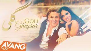 Gheysar - Goli OFFICIAL VIDEO | قیصر - گلی