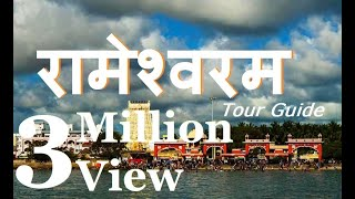 Rameshwaram Tourist Places || Pamban Bridge || Dhanuskodi