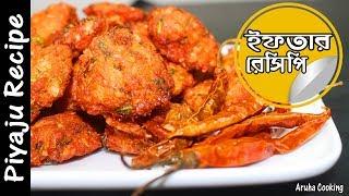 পিয়াজু   খেসারী ডালের ঝটপট মচমচে পিয়াজুর ইফতার রেসিপি   Piyaju Recipe Iftar Special
