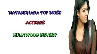 NAYANDHARA TOP MOST ACTREES KOLYWOOD REVIEW  EXCLUSIVE