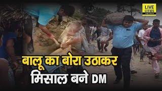 Purvi Champaran DM Raman Kumar ने Flood से बचाने के लिए पीठ पर बालू का बोरा उठाकर  मिसाल कायम की