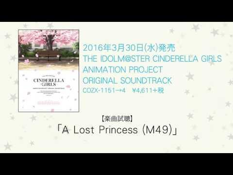 【楽曲試聴】「A Lost Princess (M49)」