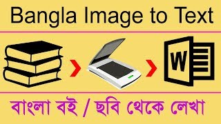 Bangla Image To Text  without any software | বাংলা ছবি থেকে লেখা | Bangla OCR