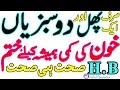 Download Video Download How to increase Blood in Body  Khoon(HB) ki kami ka ilaj in Urdu/Hindi. 3GP MP4 FLV