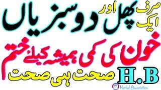 How to increase Blood in Body||Khoon(HB) ki kami ka ilaj in Urdu/Hindi.