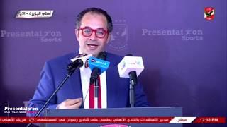 """كلمه الاستاذ """" محمد كامل """" رئيس رئيس شركة بريزنتيشن - ضمن وقائع مؤتمر توقيع عقد رعاية النادي الاهلي"""