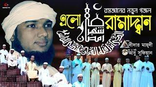 Ramadan Song With SOTEJ TV | New Ramadan Song 2018 | রামাদ্বান | Abu Sufian